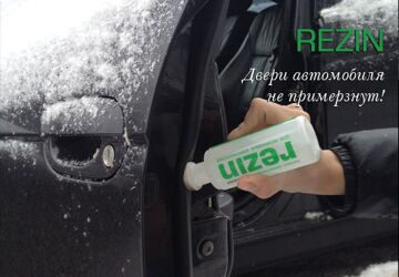 rezin_winter_car